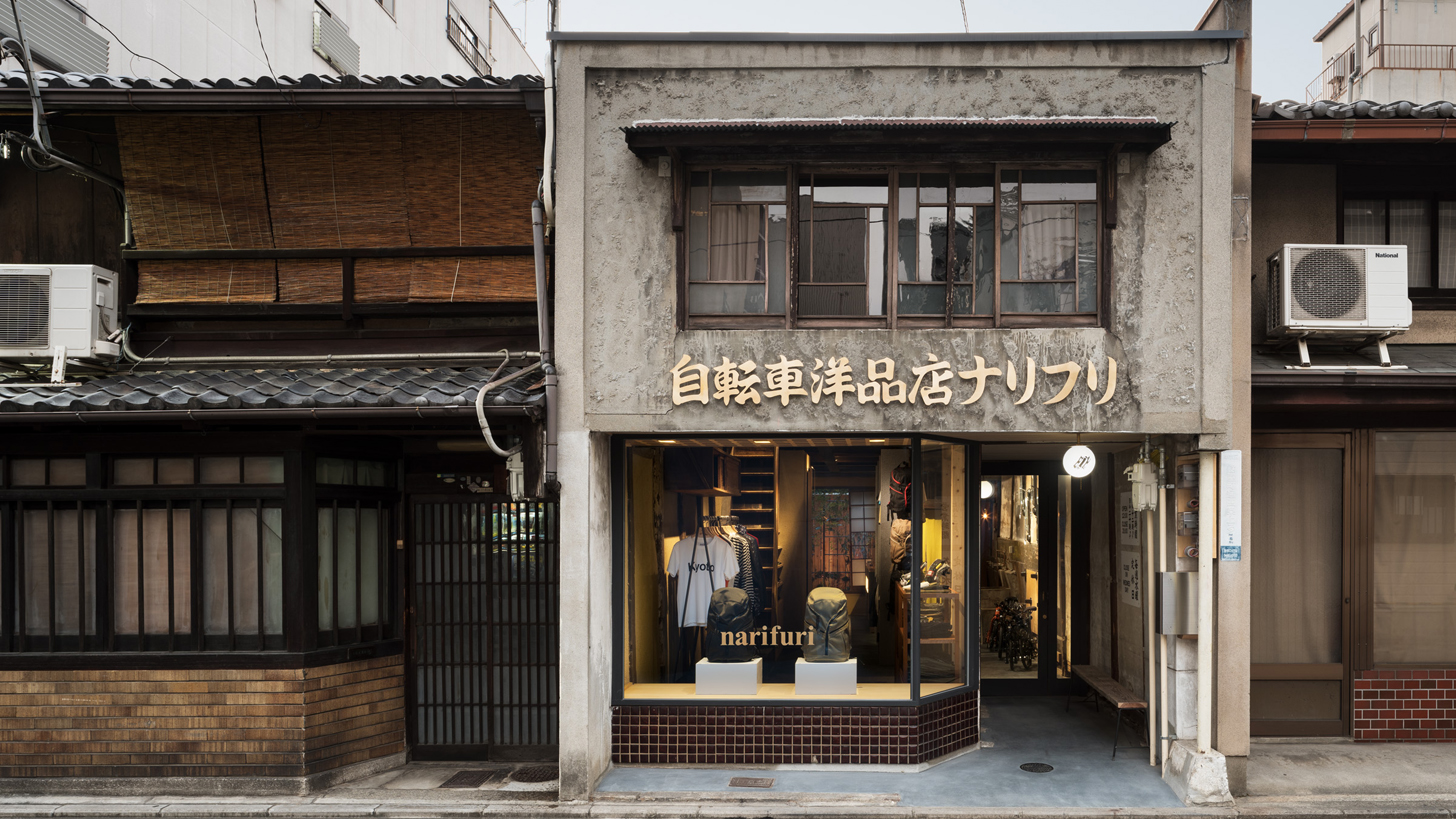 自転車洋品店ナリフリ_dot architects
